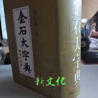 【二手旧书95成新】金石大字典,出版社:上海美术出版社