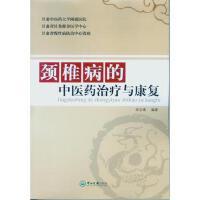 颈椎病的中医药治疗与康复 9787306052520 宋志靖 中山大学出版社