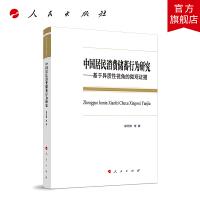 中国居民消费储蓄行为研究――基于异质性视角的微观证据 人民出版社