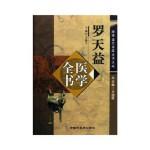 罗天益-唐宋元名医全书大成