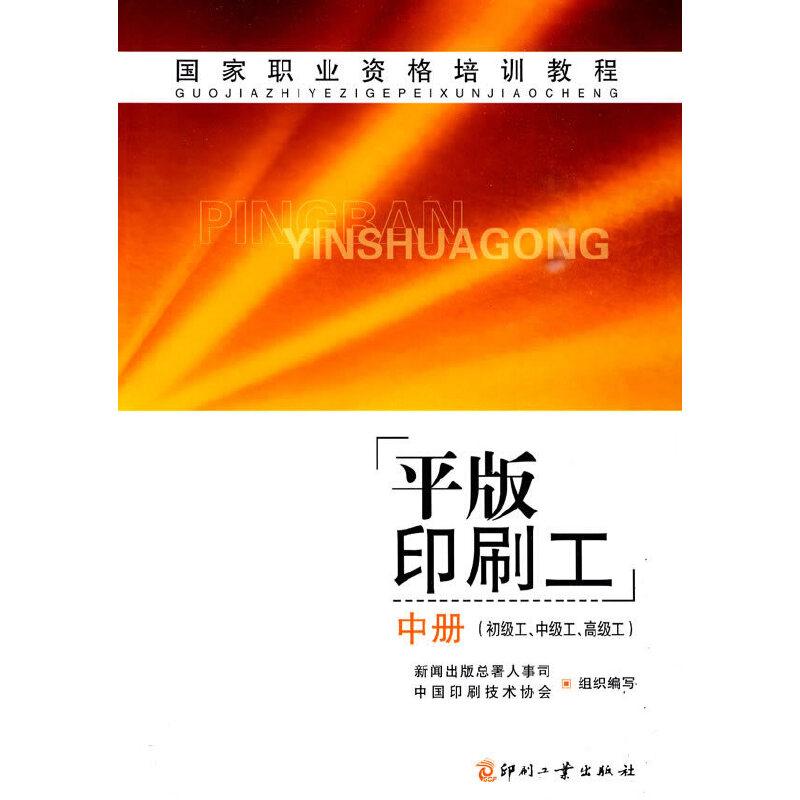 平版印刷工(中) (第六届全国印刷行业职业技能大赛指定题库)