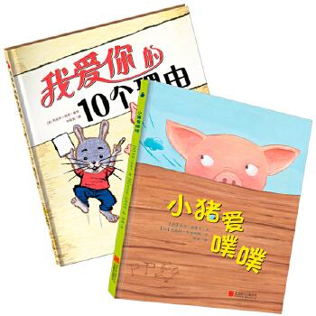 尚童童书 猪猪绘本系列(套装2册)? (小猪爱噗噗+我爱你的10个理由) 发现自己的闪光点,接受自己的不完美,在友情中自我成长!