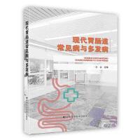 【按需印刷】-实用助产理论与实践 吉林科学技术出版社 麦德森