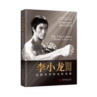 李小龙影传:征服世界的光影英雄