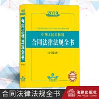 现货正版 2019中华人民共和国合同法律法规全书(含示范文本)2019合同法律法规全书 借款 买卖合同 法律出版社9787519731380