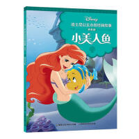 迪士尼公主永恒经典故事 拼音版 小美人鱼