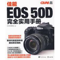 佳能 EOS 50D 完全实用手册