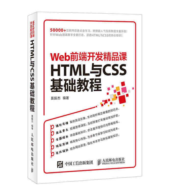 HTML与CSS基础教程 Web前端开发精品课 网络超人气教程全面升级 针对Web前端新手打造 讲透HTML与CSS核心知识 网页开发者新手产品经理等掌握HTML和CSS的基础知识
