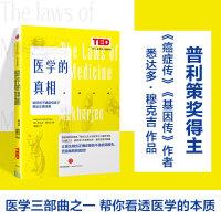 TED思想的力量系列:医学的真相