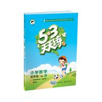 53天天练 小学数学 四年级下册 RJ(人教版)2018年春