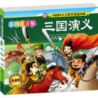 正品A 中国古典名著连环画--三国演义