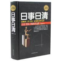 日事日清 精装正版 全民阅读畅销书籍