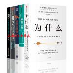 智能经济套装5册 未来工作:智能时代的竞争力法则 第六次浪潮 机器与人:埃森哲论新人工智能 为什么(关于因果关系的新科