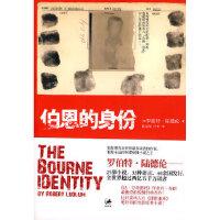 【二手旧书9成新】伯恩的身份--谍影重重1 [美]罗伯特・陆德伦 上海人民出版社 9787208078178