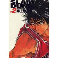 SLAM DUNK 完全版 2 (ジャンプ?コミックスデラックス)