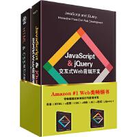 Web设计与前端开发秘籍:HTML CSS 设计与构建网站+JavaScript jQuery 交互式Web前端开发(