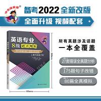 备考2022 冲击波英语专四专八考试 英语专业8级语言知识
