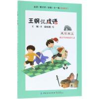 风行水上 中国纺织出版社