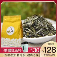 芬吉白茶 福鼎白牡丹茶 一品美 量贩袋装150g