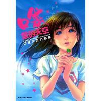 【二手旧书8成新】口袋里的天空 口袋巧克力 黑龙江少年儿童出版社 9787531925606
