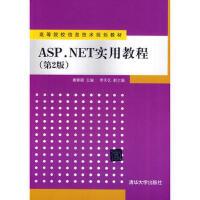 正版二手旧书8成新 ASP NET实用教程(第2版)(高等院校信息技术规划教材) 康春颖 李天亿清华大学出版社