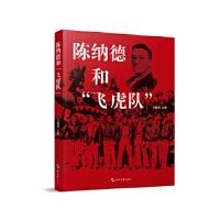 【二手书9成新】陈纳德和飞虎队(汉)