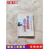 【二手9成新】母亲的路孩子的天王开敏、姜鹏 著中国青年出版社