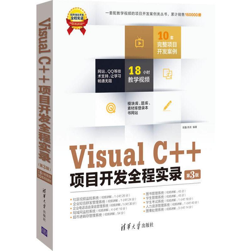 Visual C++项目开发全程实录(第3版)(配光盘)(软件项目开发全程实录) (18小时视频,10套完整项目开发案例,模块库、题库、素材库登录本书网站,网站、QQ等技术支持,让学习畅通无阻)