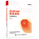 Android高效�M�A:����到AI