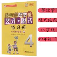 2020年春季帮你学数学竖式脱式练习册小学北京版收四年级/4年级下册BJ版