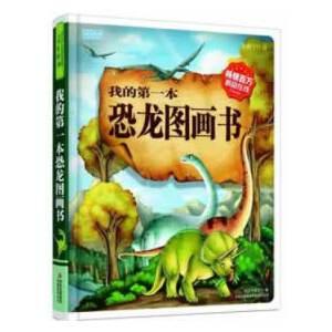我的第一本恐龙图画书