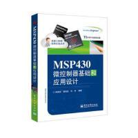 MSP430微控制器基础和应用设计 9787121217135 电子工业出版社