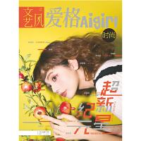 文艺风・爱格时尚12月刊