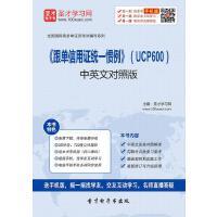 《跟单信用证统一惯例》(UCP600)中英文对照版圣才学习考试题库轻松复习