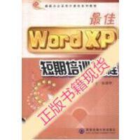 【二手旧书9成新】*Word XP短期培训教程_吕新平,张强华编