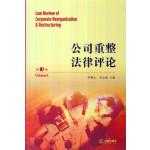 公司重整法律评论(第3卷)