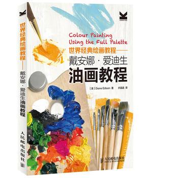 世界经典绘画教程——戴安娜·爱迪生油画教程
