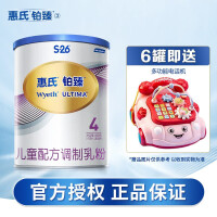 【惠氏官方旗舰店】惠氏(Wyeth)瑞士进口铂臻儿童配方奶粉 4段900g*6罐