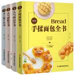 烘焙书籍大全 精选人气蛋糕西点面包饼干全书 新手学做蛋糕面包西点饼干【全套4册】