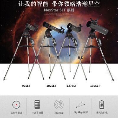 美国星特朗NexStar 130 SLT反射式自动寻星天文望远镜 中文系统大口径天文望远镜观天观景 系统存有4000个星体,可以自动跟踪星体