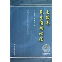 太极拳养生内功心法(附光盘)