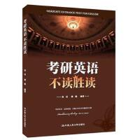 正版书籍・ 考研英语不读胜读 放心购买,如有咨询联系客服