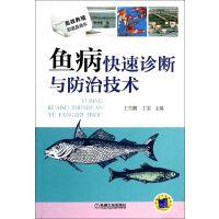 鱼病快速诊断与防治技术(双色印刷)/高效养殖致富直通车 王雪鹏//丁雷