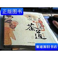 【旧书二手书9成新】日本茶道 /鸿宇 北京燕山出版社