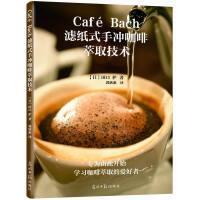 [二手正版旧书9成新]Café Bach滤纸式手冲咖啡萃取技术,(日)田口护,郭欣惠,光明日报出版社