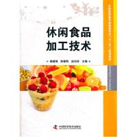 """全国高职高专食品类专业""""十二五""""规划教材--休闲食品加工技术"""