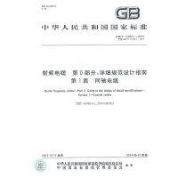 射频电缆 第0部分:详细规范设计指南 第1篇 同轴电缆