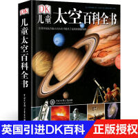 DK儿童太空百科全书 精装  6-14-18岁 关于揭秘宇宙太空的书 儿童太空书籍 太空宇宙书籍 宇宙大百科的奥秘 星空天文书