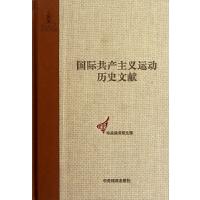 运动历史文献(1)(精)/ 文库