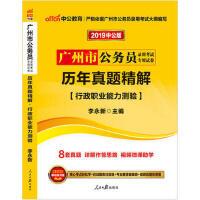 广州公务员考试2019广州市公务员录用考试专用试卷历年真题精解行政职业能力测验
